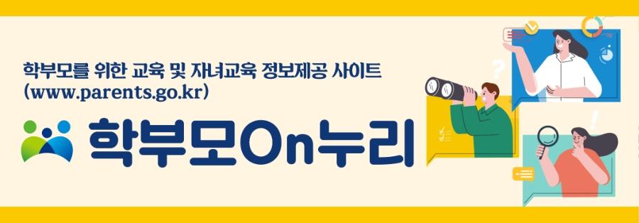 경기도성남교육지원청 대외협력과_3. 학부모on누리 안내 배너.jpg