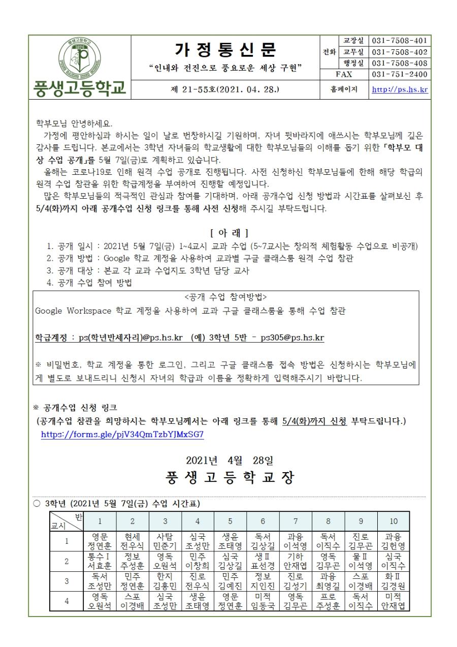 2021 1학기 학부모 공개수업 가정통신문(3학년)001.jpg