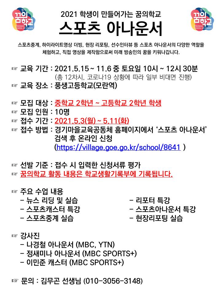 2021_스포츠아나운서_학생모집포스터.png
