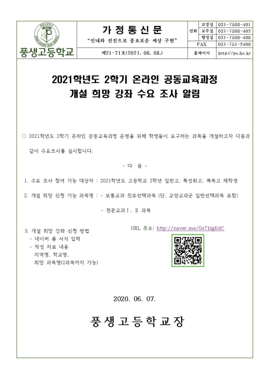 2021학년도 2학기 온라인 공동교육과정 개설 희망 강좌 수요 조사 알림001.jpg