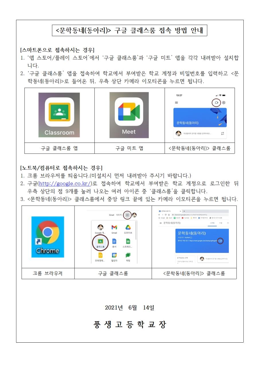 2021 1학기 문학창작 실기 특강 가정통신문002.jpg