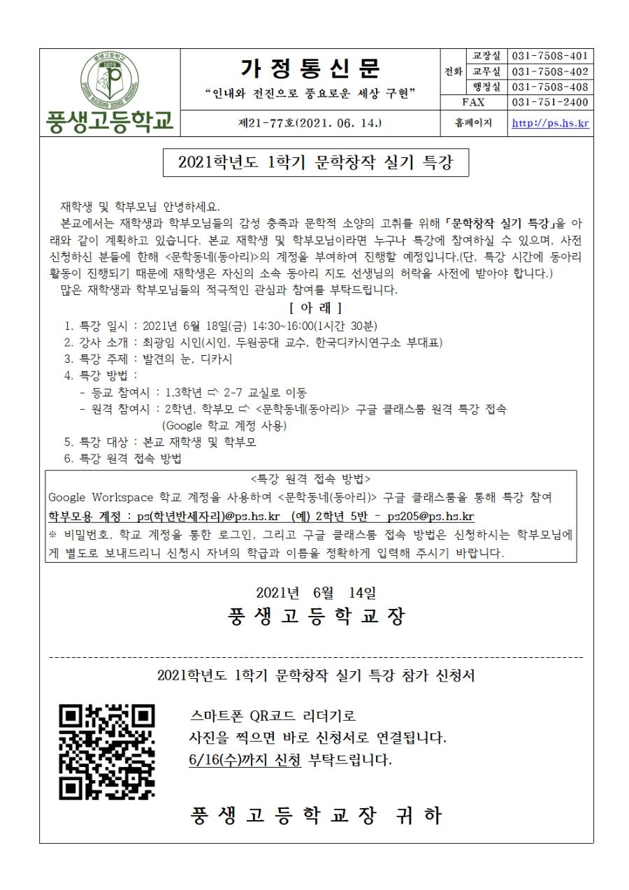 2021 1학기 문학창작 실기 특강 가정통신문001.jpg
