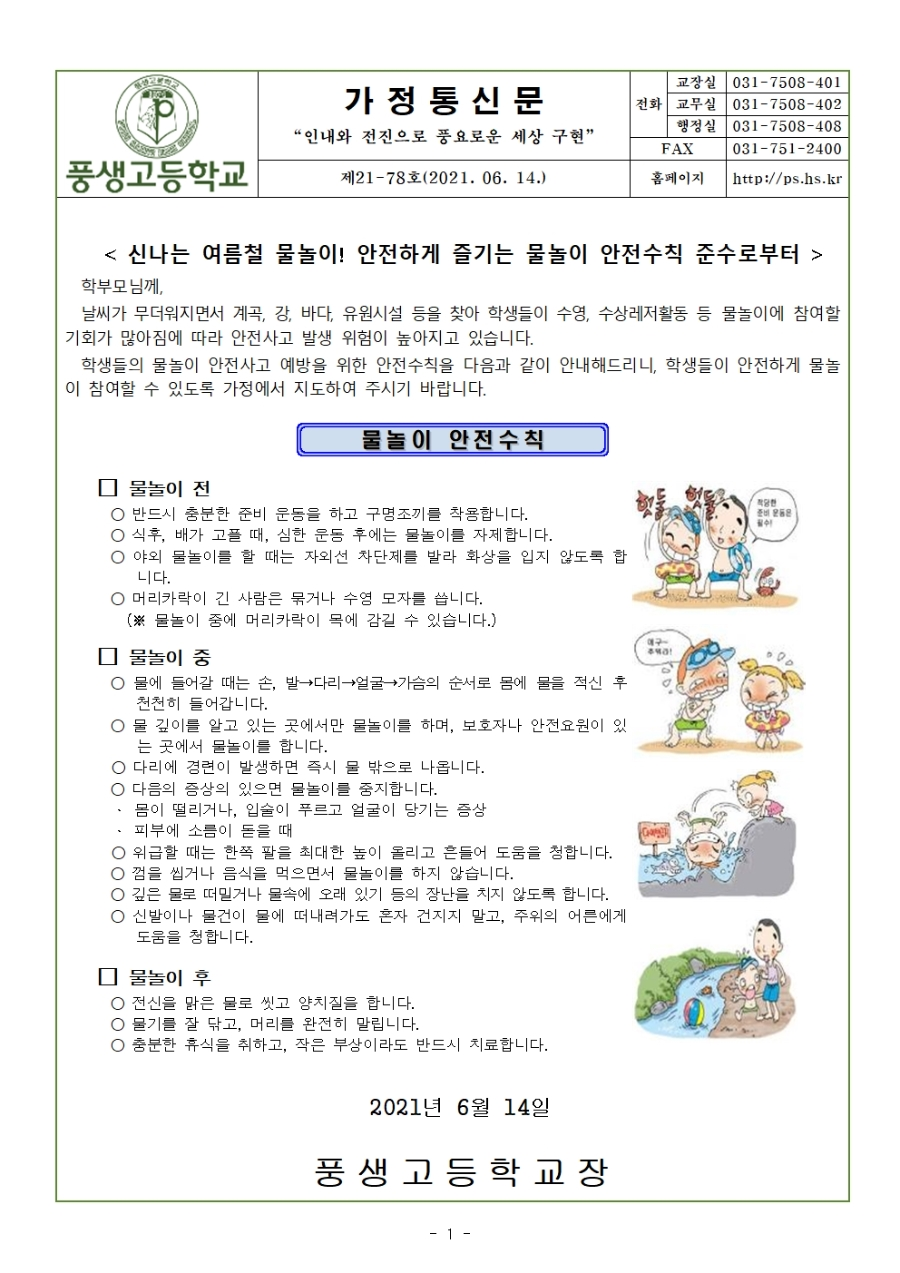 [가정통신문]2021-여름철 물놀이 안전수칙 안내001.jpg