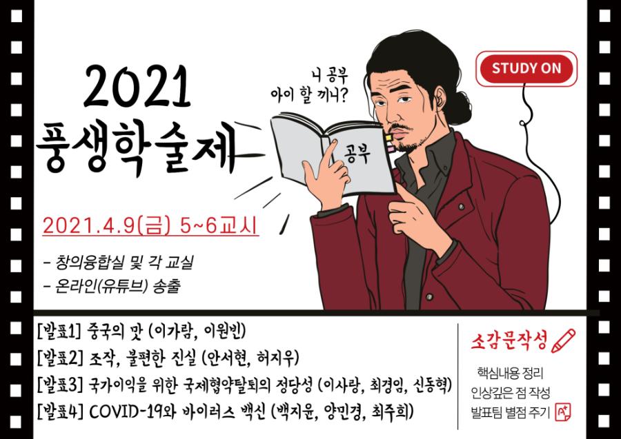 2021-풍생-학술제-001.jpg