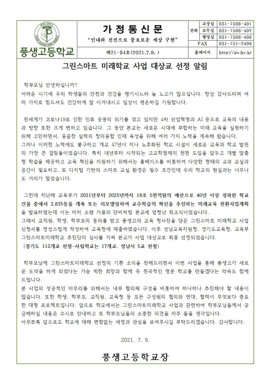 그린스마트 미래학교 사업 대상교 선정 알림001.jpg