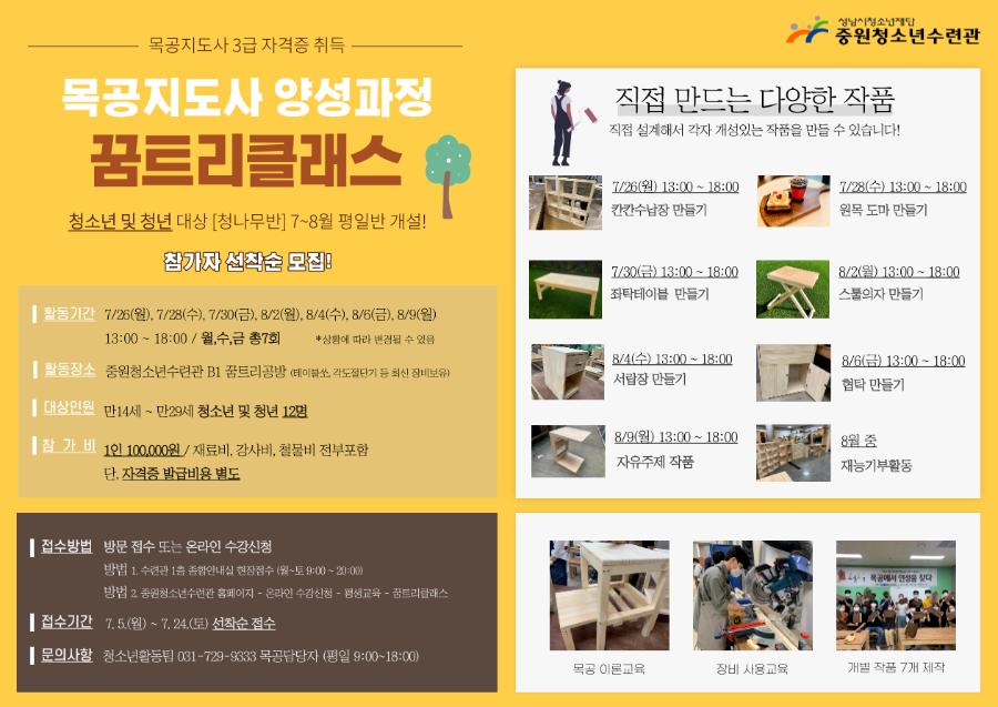 [풍생고등학교-8869 (첨부) 성남시청소년재단 중원청소년수련관 성남시청소년재단] 홍보 포스터.png