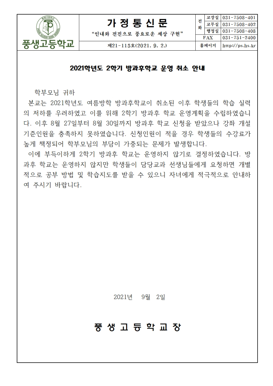 2021학년도 2학기 방과후학교 운영 취소 안내001.jpg