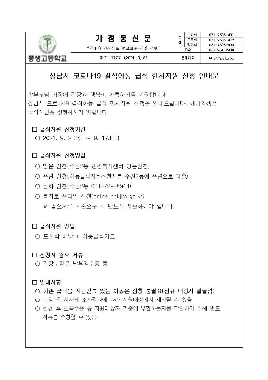 [가정통신문]성남시 코로나19 결식아동 급식 한시지원 신청 안내문001.jpg