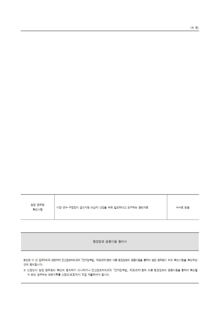 아동급식 신청(추천)서002.jpg