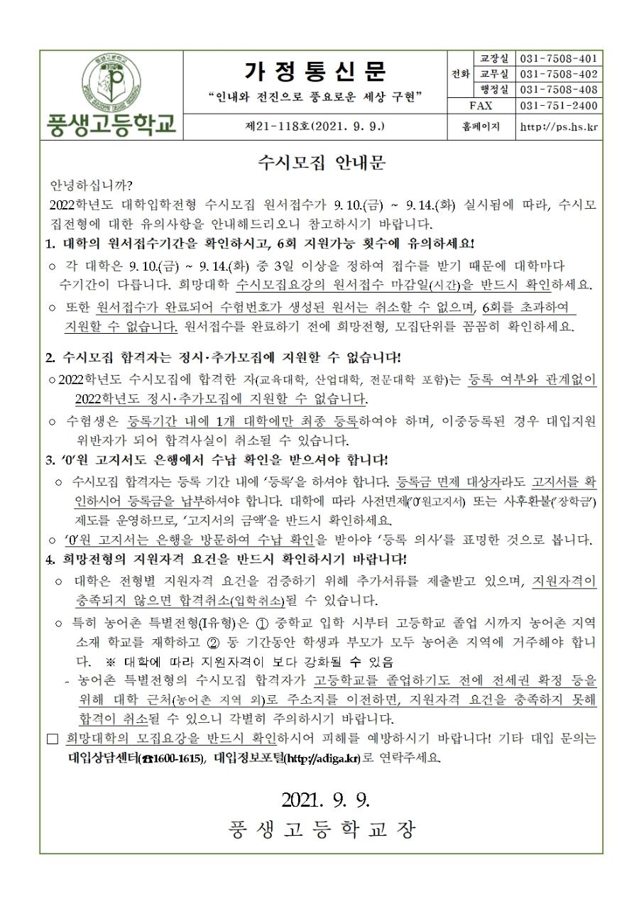 3학년 수시 모집 안내 가정통신문001.jpg