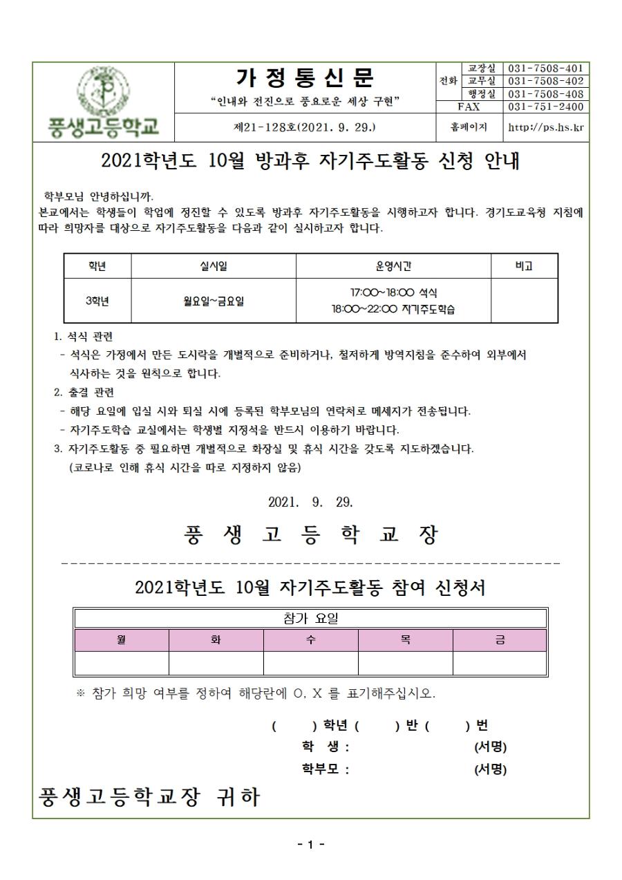 2.2021-10 방과후 자기주도활동 신청안내 가정통신문001.jpg